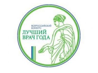 14 октября 2015 года Министр здравоохранения Российской Федерации Вероника Скворцова наградит победителей Всероссийского конкурса «Лучший врач года»